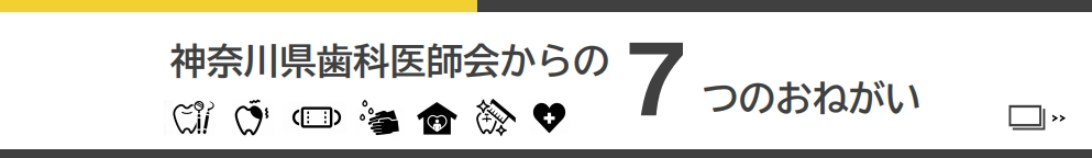 shikaishikai7onegai