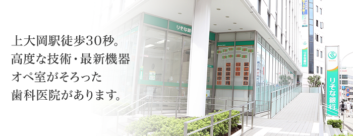 上大岡駅徒歩30秒。高度な技術・最新機器・オペ室が揃った歯科医院があります。