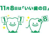 http://www.s-shika-clinic.com/asset/f32312ec3e5903c8f2e625a9e40a8ffaee8ad24a.jpg