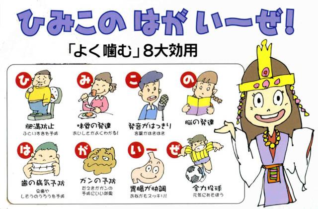 http://www.s-shika-clinic.com/asset/himiko.jpg