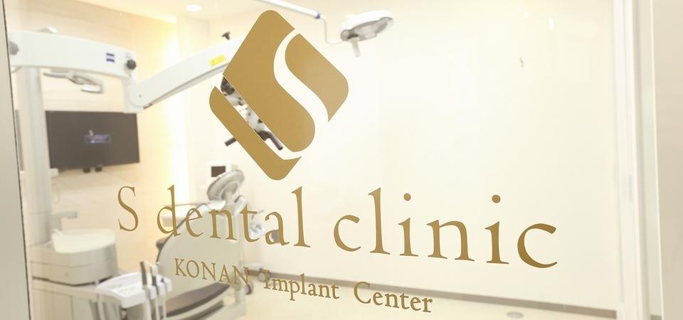 http://www.s-shika-clinic.com/asset/image2%20%289%29.jpeg