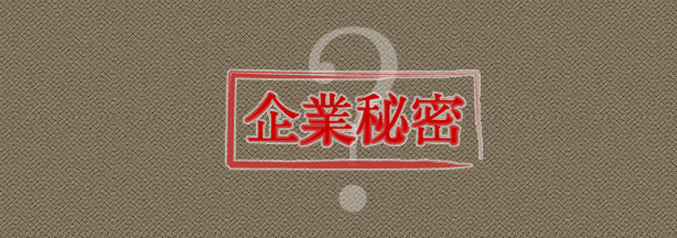 https://www.s-shika-clinic.com/asset/kigyouhimitu.png