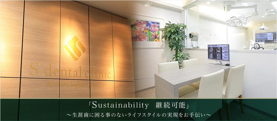 「Sustainability  継続可能」~生涯歯に困る事のないライフスタイルの実現をお手伝い~