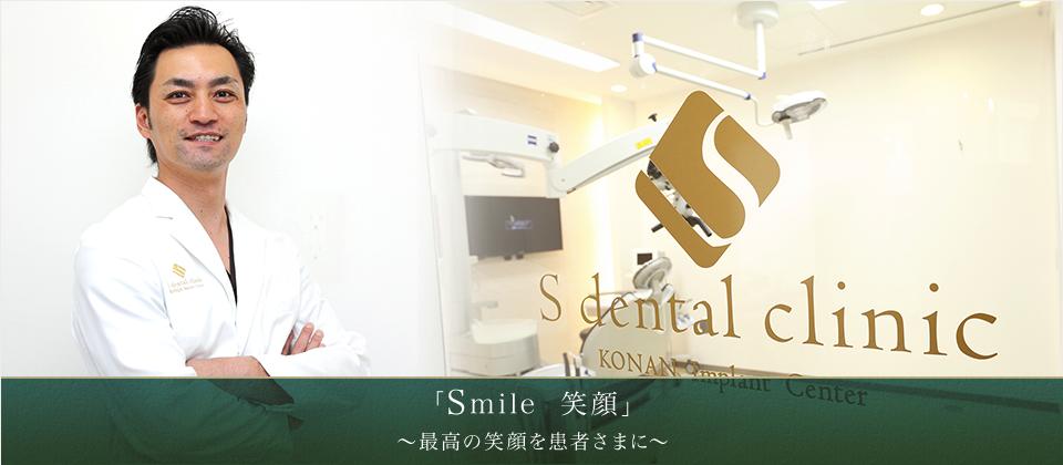 「Smile  笑顔」~最高の笑顔を患者様に~