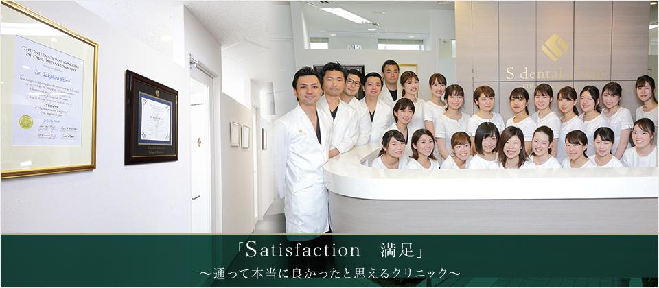 「Satisfaction」~通って本当に良かったと思えるクリニック~