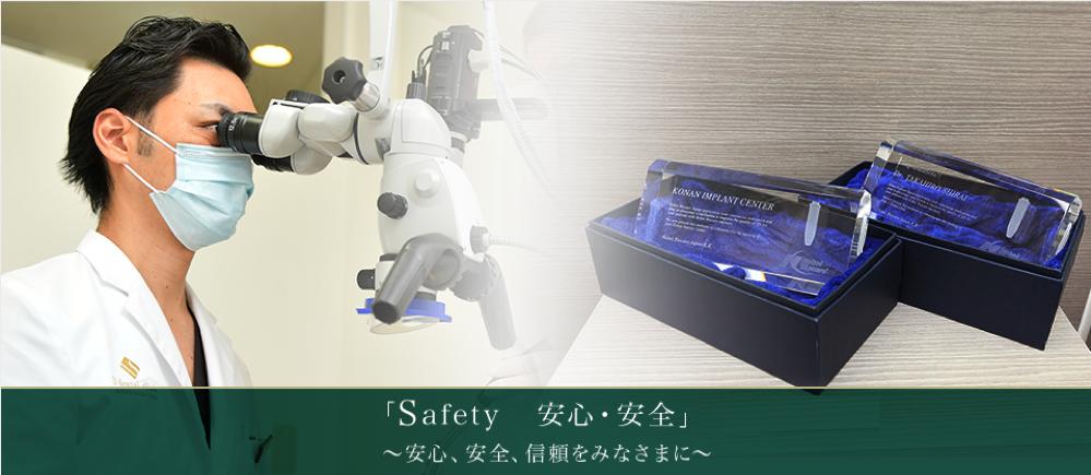 「Safety   安心・安全」~安心、安全、信頼をみなさまに~