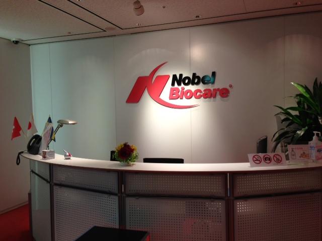 http://www.s-shika-clinic.com/asset/nobel1.jpg